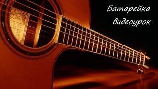Жуки-Батарейка разбор на гитаре
