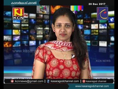 KCN Malayalam News 20 Dec 2017