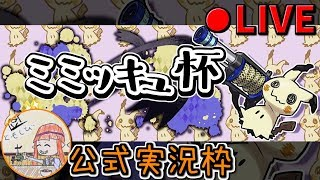 【splatoon2】ミミッキュ杯 公式実況枠【大会】