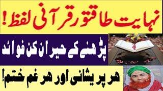 ALLAHU SAMAD Ka Wazifa| Allahus samad ka amal|Wazifa For Urgent Hajat|Islamic Qurani Wazaif