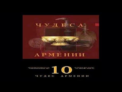 10 чудес Армении (док. фильм, русский перевод)