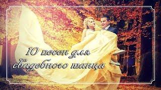 Музыка для свадебного танца. 10 песен для свадебного танца. Часть 2