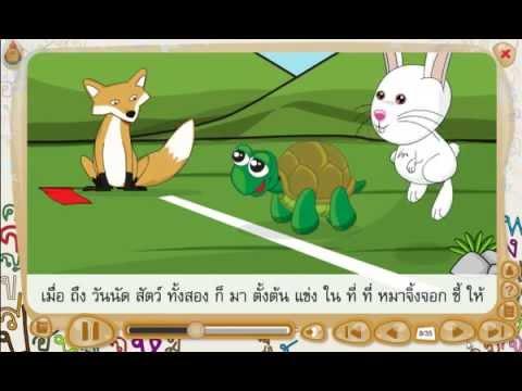สื่อการเรียนรู้ วิชา ภาษาไทย ชั้นประถมศึกษา ปีที่ 1  เรื่อง  กระต่าย กับ เต่า