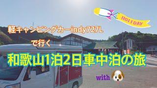 軽キャンピングカーindy727Lで行く和歌山1泊2日車中泊の旅