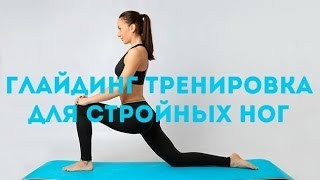 Эффективные упражнения для ног в домашних | комплекс упражнений для похудения ног кононова