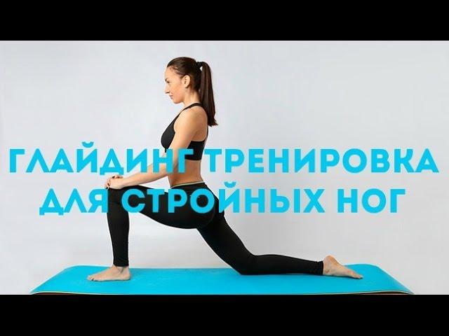 Эффективные упражнения для ног в домашних условиях II Я худею с Екатериной Кононовой