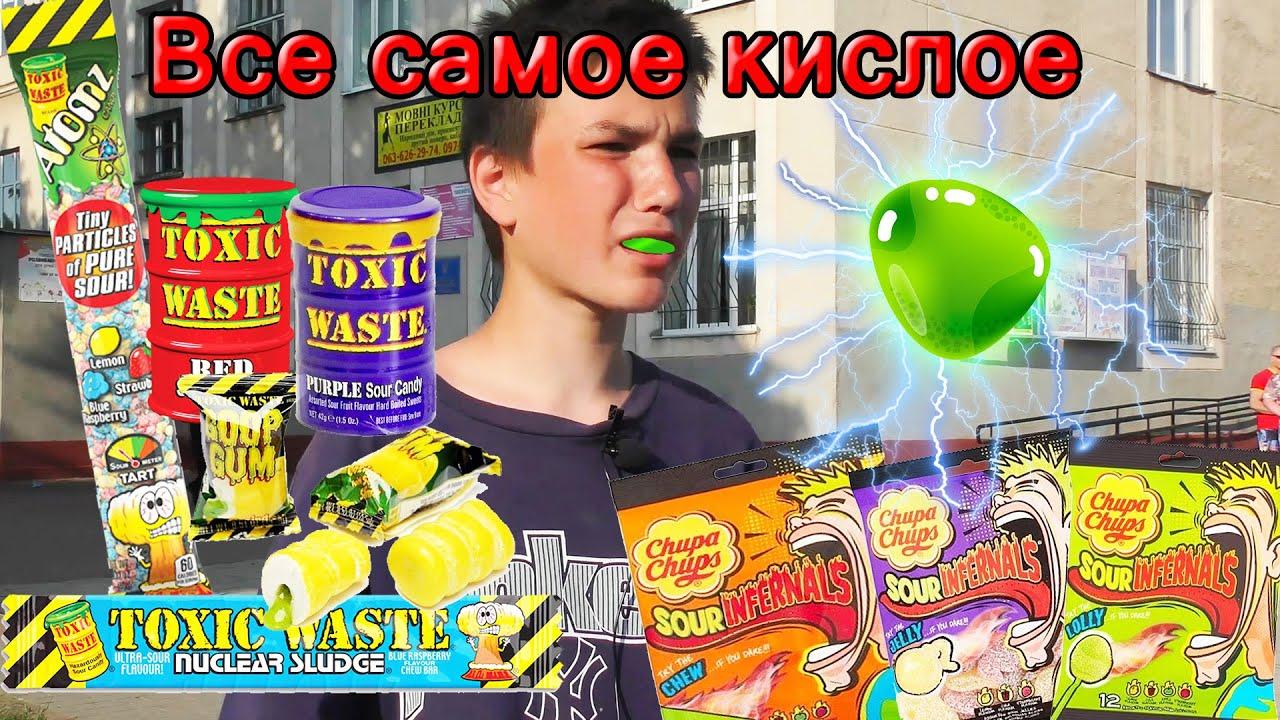 Самые кислые конфеты в мире. Дегустация на прохожих в городе Червоноград