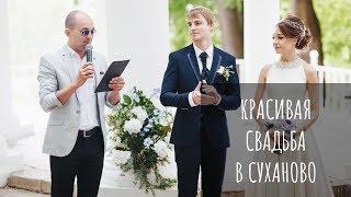 Свадьба в усадьбе Суханово