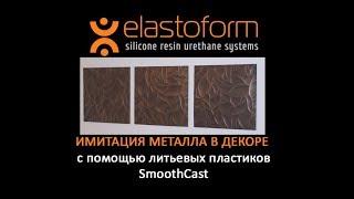 видео Металлический декор в архитектуре