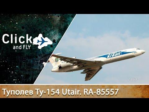 "[LIVE] «Хомутово» - «Новый» на Ту-154Б-2 авиакомпании ""Utair"""