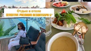 Отдых в отеле Sensitive premium resort spa 5 звёзд В период коронавируса Турция 2020 отзыв