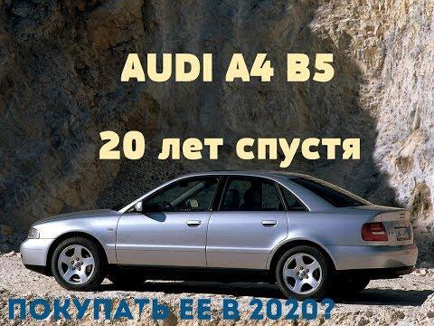 Ауди-А4-Б5.-Покупать-ли-в-2019?-Обзор-audi-a4-b5.