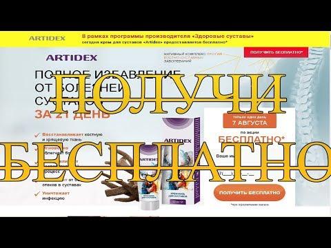 """[DiaDoR  пранк] Artidex (артидекс) для суставов. отзывы- """"получи бесплатно"""" -  вся суть акции"""