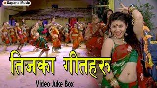 बिष्णु माझीका तीज गीतहरु   Vinaju Palkera  Mai Chhori   Sano sano Guff   Hai Mero fariya