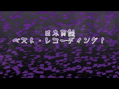 日本民謡 ベスト・レコーディング!【BGM 民謡】
