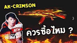 Free Fire | AK ไฟยิงแรงจริงเหรอ ? มันต้องลอง
