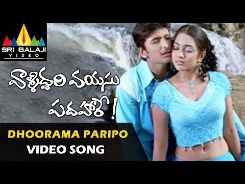 Valliddari Vayasu Padahare Video Songs | Dhoorama Paripo Video Song | Tarun Chandra