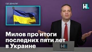 Милов про итоги последних пяти лет в Украине