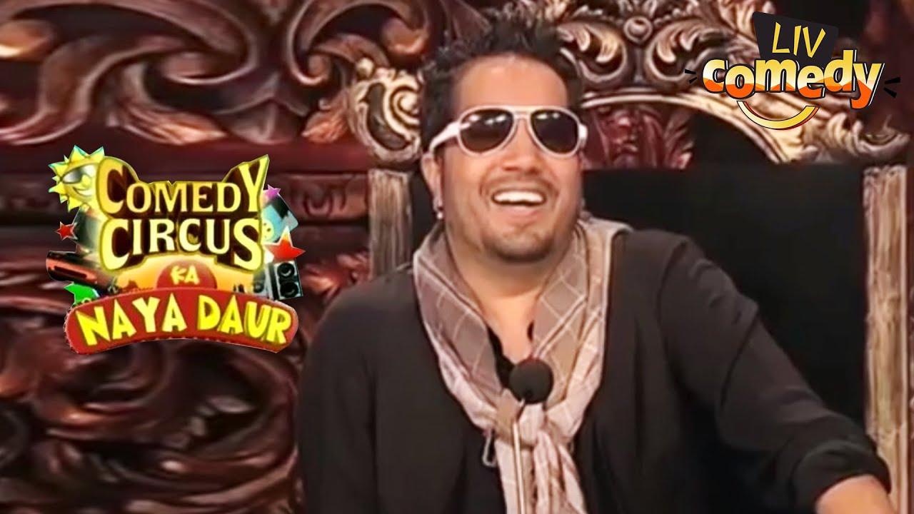 कैसे करेगा Mika अपनी हँसी को Control? | Comedy Circus Ka Naya Daur | Comedy Videos