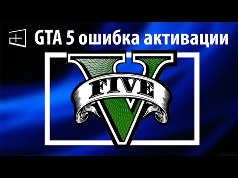 Активация GTA 5 Steam