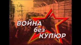 """""""Война без купюр"""". Фильм 31. Генерал."""