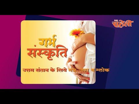 Garbhasanskar   गर्भावस्था और गर्भसंस्कार   उत्तम संतान के लिए मंत्र, जाप और श्लोक   गर्भ संस्कृति