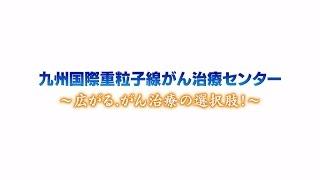 重粒子線(炭素線)がん治療施設広報用DVD