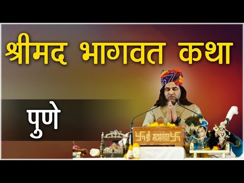 Pune Live Sudama Charitra  Day-07 ||30-12-2016|| Shri Devkinandan Thakur ji maharaj