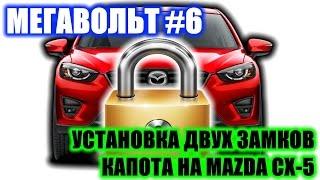 МЕГАВОЛЬТ - #6 - Установка двух замков капота на Mazda CX-5
