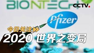 战疫2020 大变局之下的世界 20201231  《今日关注》CCTV中文国际 - YouTube