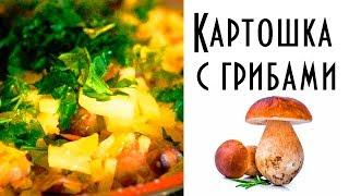 Жареные грибы с картошкой. Простой рецепт из маслят.
