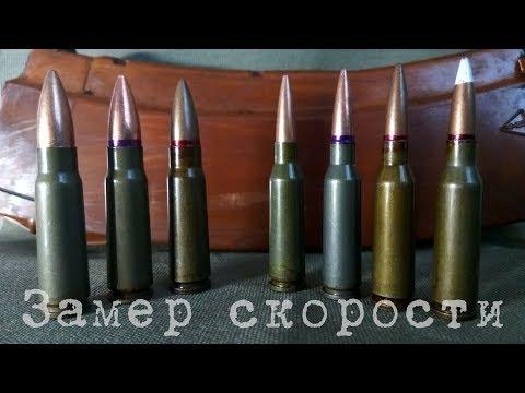 видео: Замер скорости гражданских патронов 7.62х39 и 5.45х39