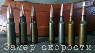 Замер скорости гражданских патронов 7.62х39 и 5.45х39