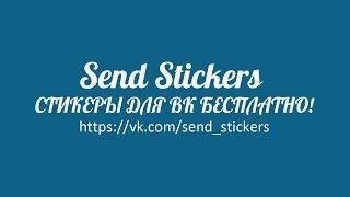 Обновление Send Stickers программа по отправке стикеров в Вконтакте бесплатно! 12.02.2018