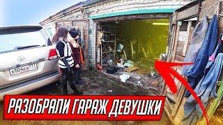 ДЕВУШКА КУПИЛА ЗАБЫТЫЙ ГАРАЖ ПЛЮШКИНА...