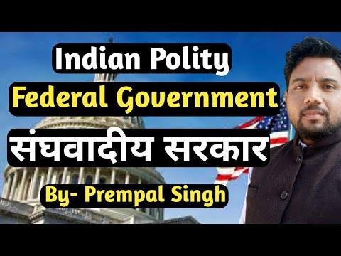 ipgir-|-federal-system-in-india--five-main-characteristics-|-upsc-ias-|-uppcs-|-prempal-singh-sir