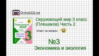 Задание 3 Экономика и экология - Окружающий мир 3 класс (Плешаков А.А.) 2 часть