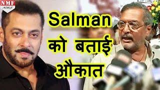 Salman को Nana Patekar ने बताई औकात, Pak Actors के Issue पर जमकर दिया जवाब