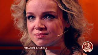 Пусть говорят. «Я была для него всем». Покаяние Виталины. Самые драматичные моменты выпуска от 29.01