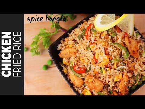 রেস্টুরেন্ট স্টাইল চিকেন ফ্রাইড রাইস | Chicken Fried Rice | Bangladeshi Fried Rice Recipe