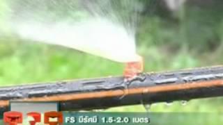 Repeat youtube video S0611 ระบบน้ำเกษตรอินทรีย์ #1ดินและน้ำ