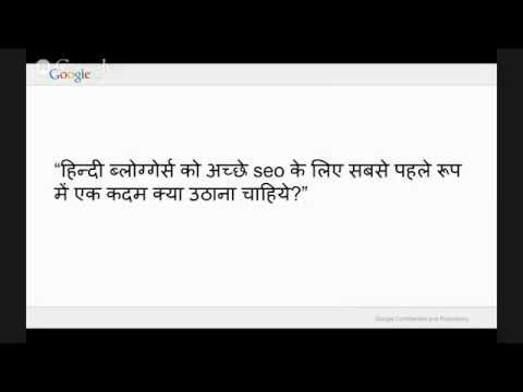 Content Discoverability through Search Hangout on Air (Hindi)