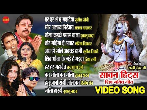 सावन हिट्स - शिव भक्ति गीत - Dukalu Yadav - Shiv Bhakti Geet - Sawan Special Video Song 2021
