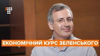Сергій Гурієв економіст ЄБРР аналізує економічну програму Зеленського