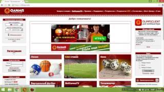 видео БК Олимп | Официальный сайт букмекерской конторы Олимп
