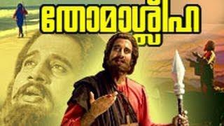 Thomasleeha Malayalam Full Movie
