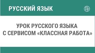 Урок русского языка с сервисом «Классная работа»