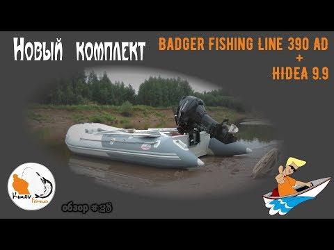 Новый комплект  Лодка Badger Fishing Line 390AD + мотор Hidea 9 9 Обзор # 28 #KirovFishing