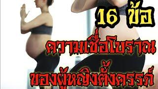 16 ความเชื่อโบราณข้อห้ามคนท้อง