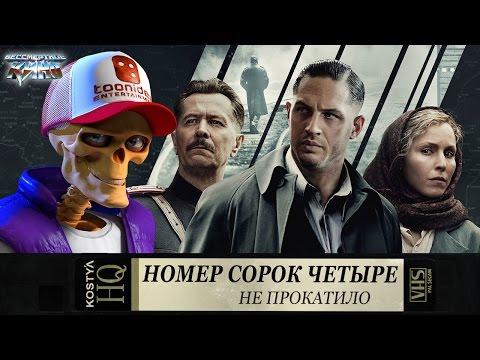 Город 44 - драма - военный - русский фильм смотреть онлайн 2014